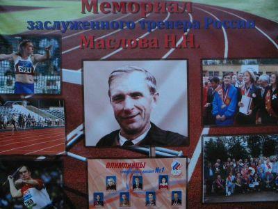 5-7 сентября пройдёт Мемориал Маслова