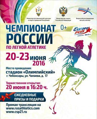Чемпионат России: в розыгрыше 42 комплекта медалей