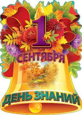 Дорогие друзья! Сегодня 1 сентября — День знаний!