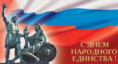 Дорогие друзья! Сегодня – День народного единсва!