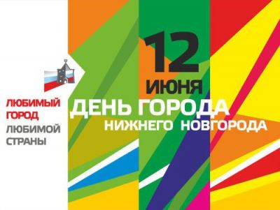 Дорогие друзья, сегодня – День России! Нижний Новгород отмечает 796-й день рождения. С праздником!