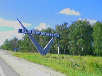 Дзержинск приглашает гостей
