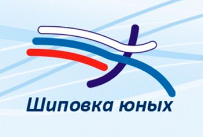 Евгений Ермаков – победитель «Шиповки юных»