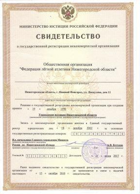 Федерация лёгкой атлетики Нижегородской области получила все документы, необходимые для осуществления дальнейшей деятельности: