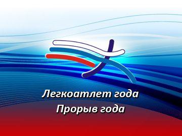 Лучший российский легкоатлет 2015 года: голосуй!