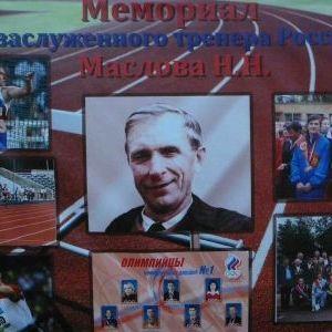 Мемориал Николая Николаевича Маслова пройдёт на Автозаводе