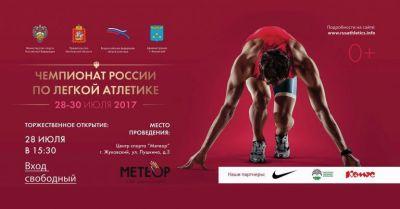 «Метеор» российских побед