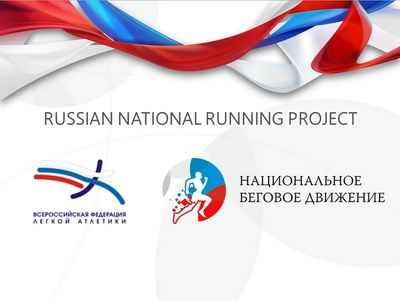 Москва: проект «Национальное беговое движение» и открытие бегового сезона-2016