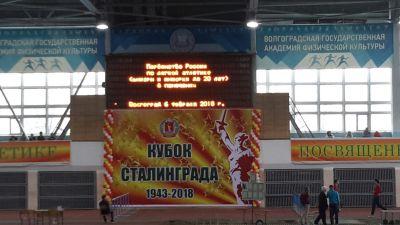 На первенстве России в Волгограде