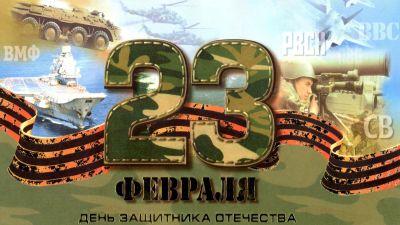 Дорогие друзья! Поздравляем вас с праздником – Днём защитника Отечества!
