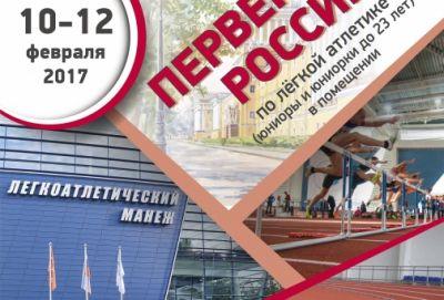 Первенство России принимает северная столица