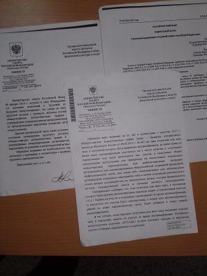 Письма от министра