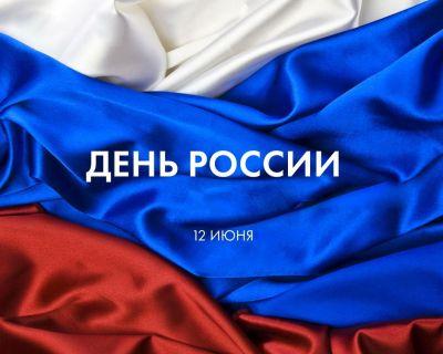 Сегодня – День города и День России. Поздравляем!