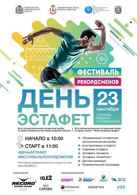 Сегодня в газете «Нижегородский спорт» вышел репортаж с «Дня эстафет»