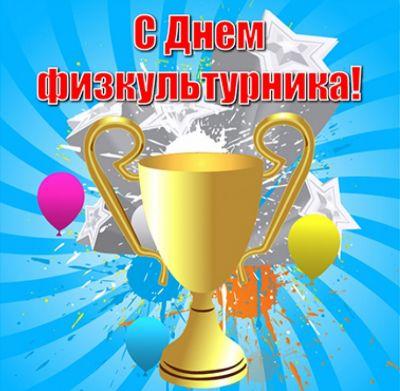 Сегодня – всероссийский День физкультурника!