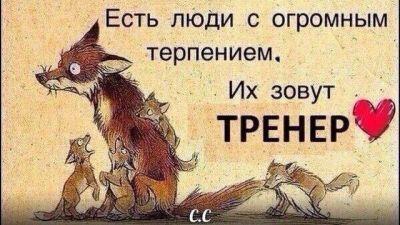 Сегодня – Всероссийский день тренера