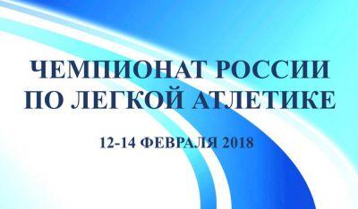 Стартовал чемпионат России