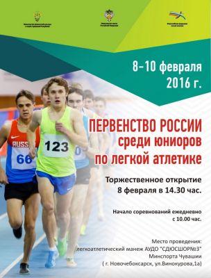 Стартовало юниорское первенство России