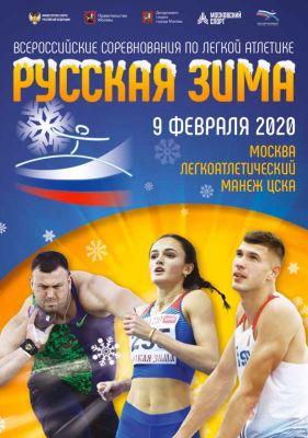 Три медали с «Русской зимы»