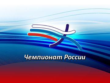 В легкоатлетическом манеже ЦСКА в Москве стартует чемпионат России.